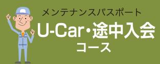 U-car途中入会コース