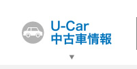 U-Car中古車情報