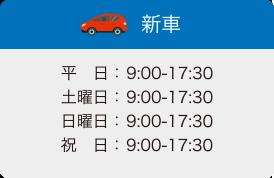新車 営業時間