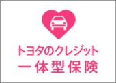 トヨタクレジット一体型保険