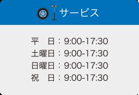 サービス 営業時間