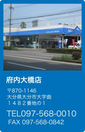 府内大橋店