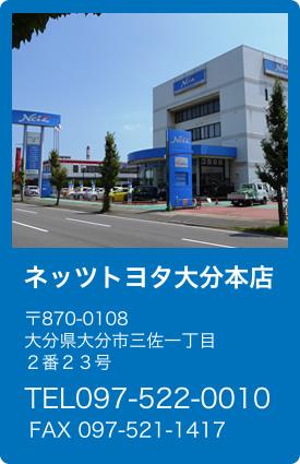 ネッツトヨタ大分 本社