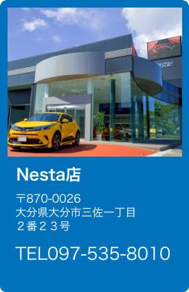NESTA(ネスタ店)