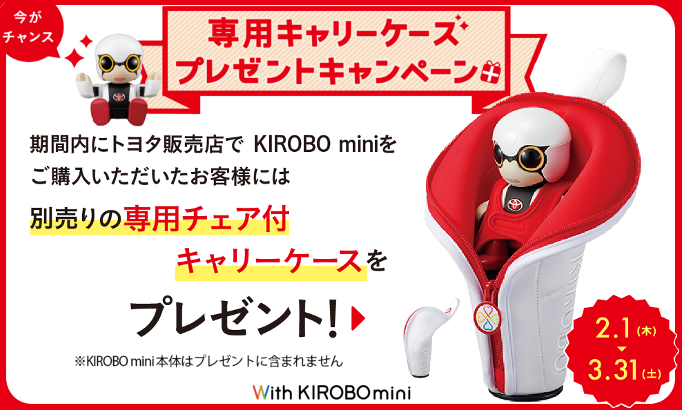 KIROBOキャンペーン TOP用