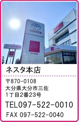 ネッツトヨタ大分 ネスタ本店