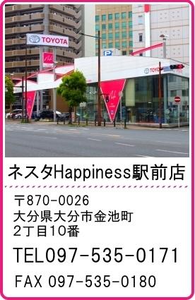 ネスタHappiness駅前店