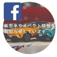 フェイスブックTOPページ