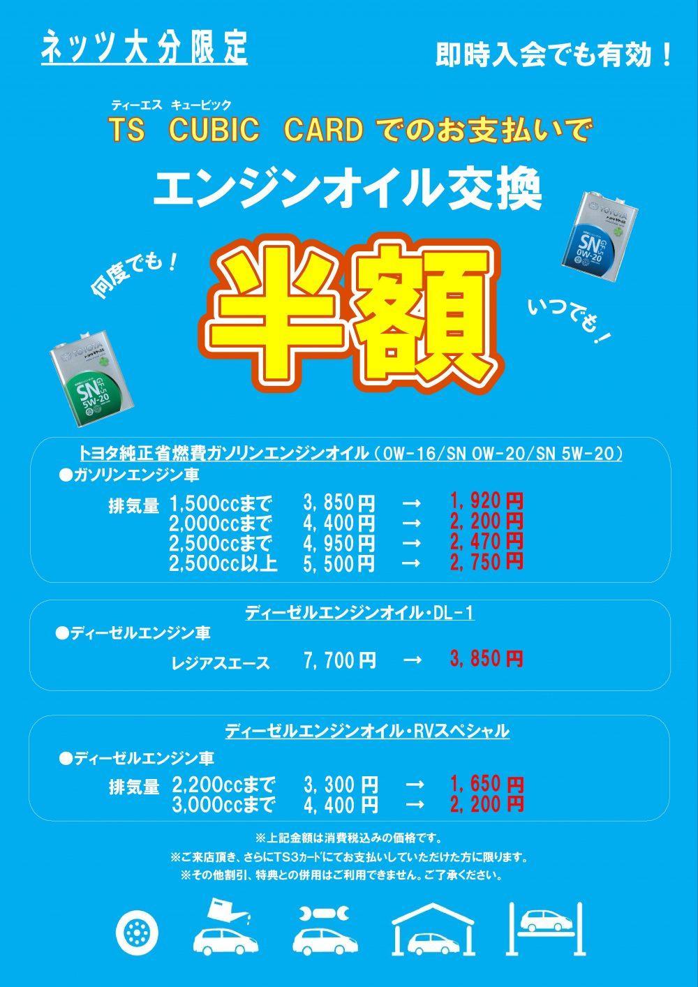 TSカード半額2019.10~