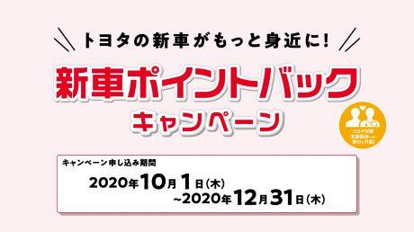 【'20年10月〜】【新車ポイントバックCP】MV(PC)